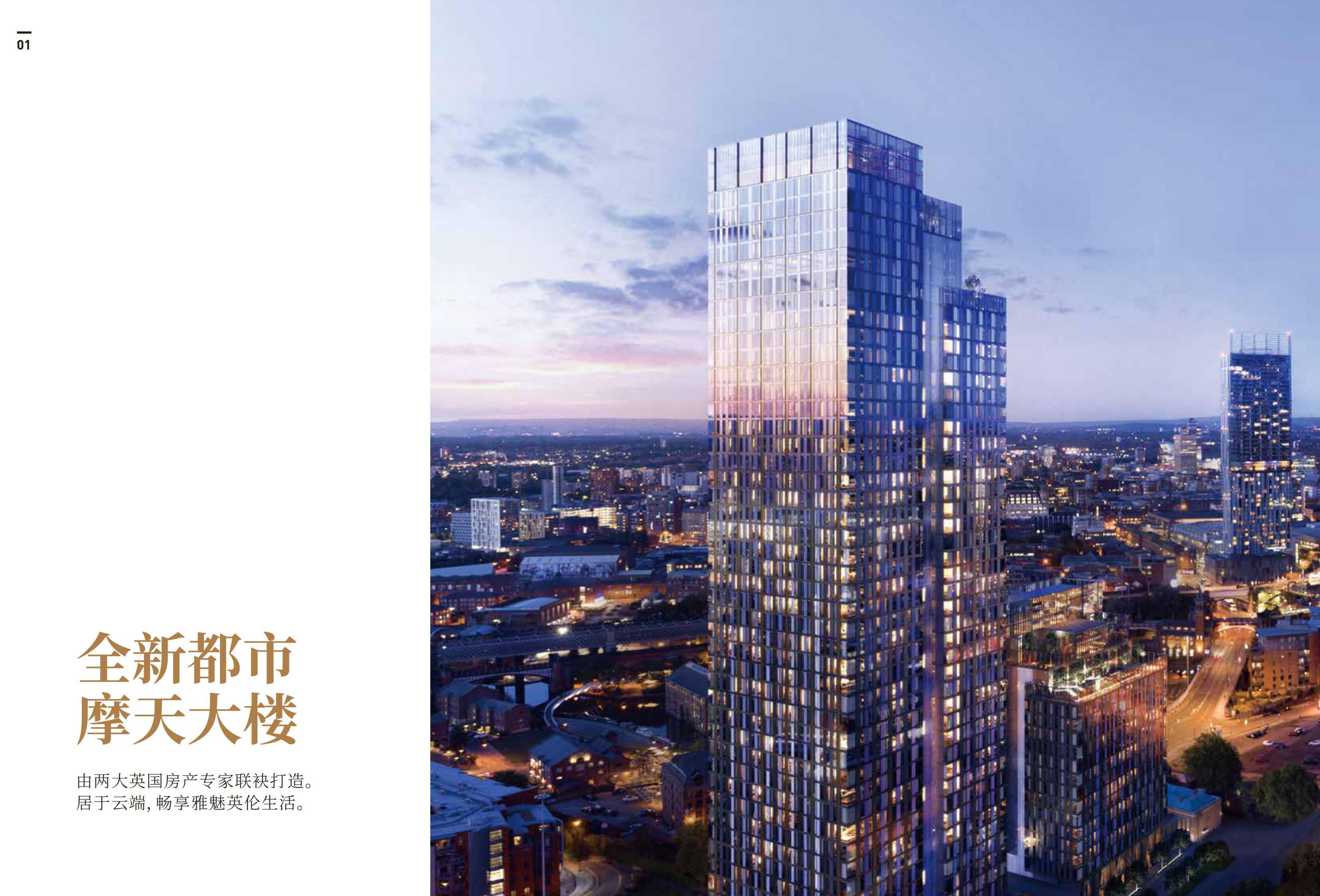 【英国】全新都市摩天大楼——ELIZABETH TOWER